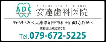 安達歯科医院 兵庫県朝来市和田山町寺谷693