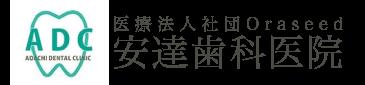 安達歯科医院 JR和田山駅徒歩2分