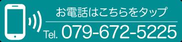 079-672-5225